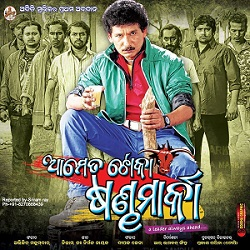 Odia oriya ollywood films cinema movies 2011 to 2013