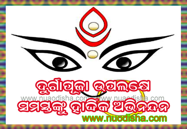 Happy Durga Puja Odia Greetings Cards Images Photos Wishes 2020