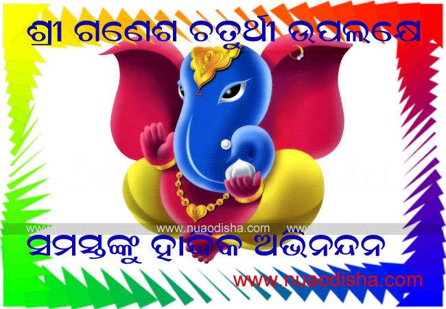 Happy Ganesh Puja Odia Greetings Cards 2018