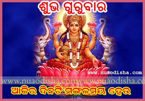 Good Day - Shubha Gurubar - Odia Greetings Cards and Wishes