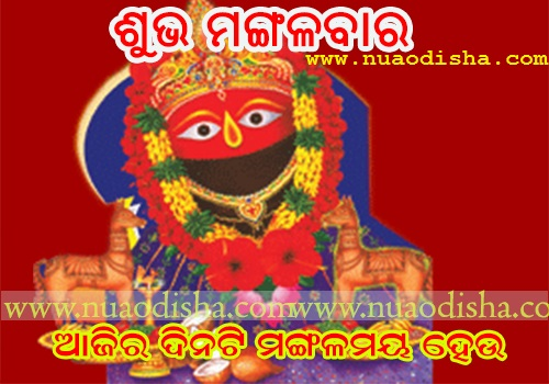 Good Day - Shubha Mangalbar - Odia Greetings Cards and Wishes