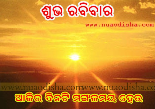 Good Morning Odia : Shubha dina nice day weekly odia greetings cards wishes