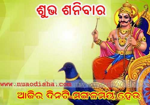 Good Day - Shubha Shanibar - Odia Greetings Cards and Wishes