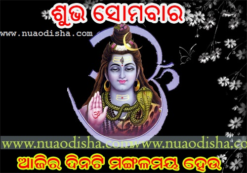 Good Day - Shubha Somabar - Odia Greetings Cards and Wishes