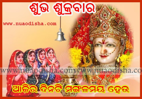Good Day - Shubha Sukrabar - Odia Greetings Cards and Wishes