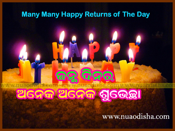 Happy Birth Day Odia Greetings Cards, Wishes, Scarps