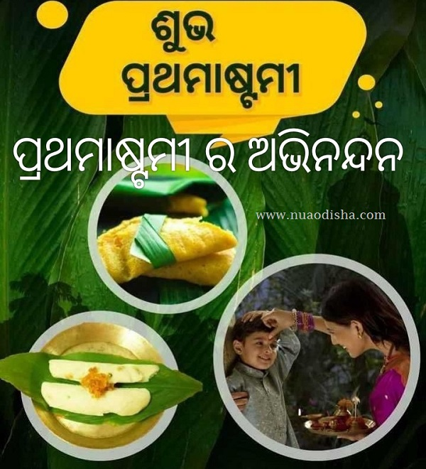 Happy Prathamastami 2017 Odia Greetings Cards Scarps