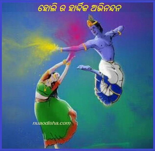 Happy Holi Odia Greeting Cards 2018