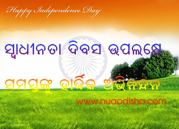 Happy Independence Day Odia Greetings Cards 2017
