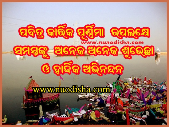 Kartika Purnima Odia Greetings Cards Scraps 2017