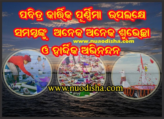 Kartika Purnima Odia Greetings Cards Scraps 2020