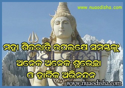 Happy Maha Shiva Ratri 2018 Odia Greetings Cards Images Photos