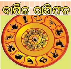 ODIA YEARLY HOROSCOPE 2017 BARSHIKA BHAGYAPHALA RASIPHALA
