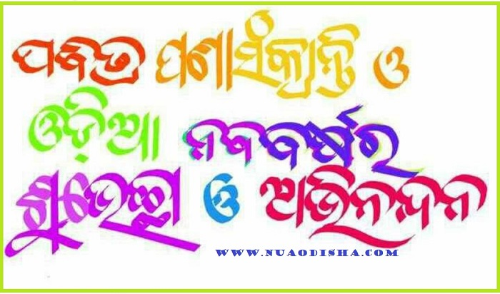 Odia New Year Greeting Cards Images 2017