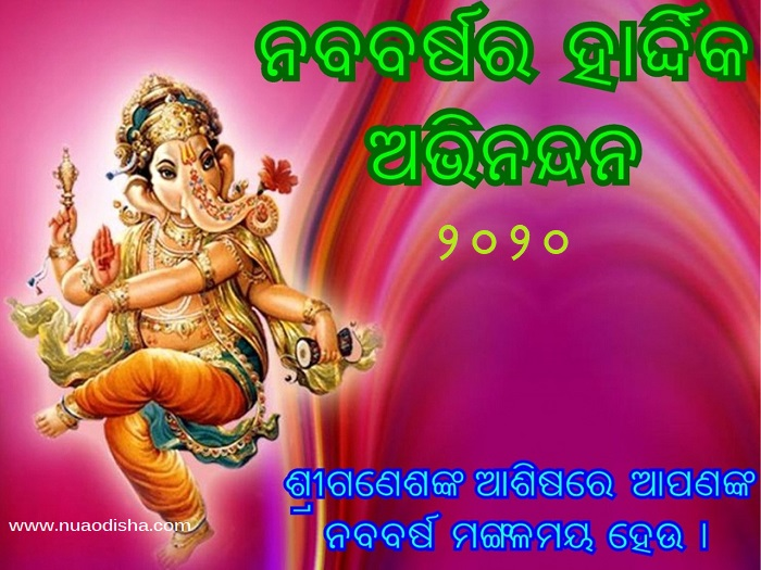 Odia Happy New Year 2020 Greetings Cards, Scraps