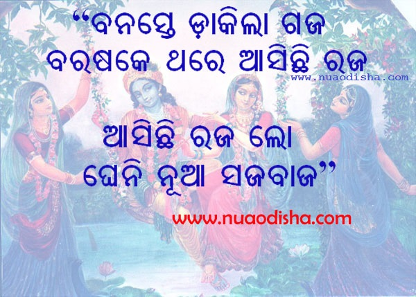 Raja Sankranti Festival-2018 Odia Greetings Cards, Scarps and Wishes