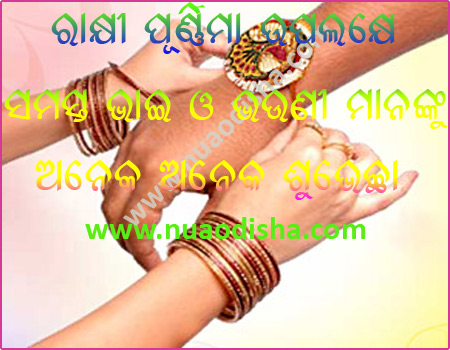 Rakhi Purnima Festival Odia Greetings Cards
