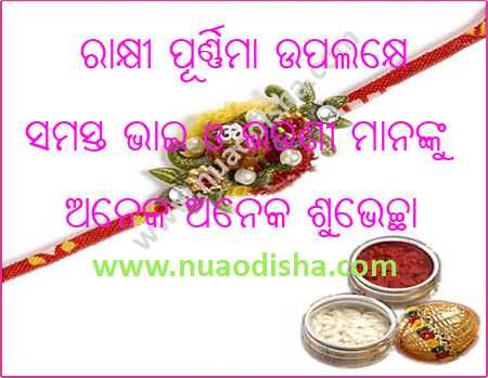 Rakhi Purnima Festival Odia Greetings Cards 2017, Scarps and Wishes