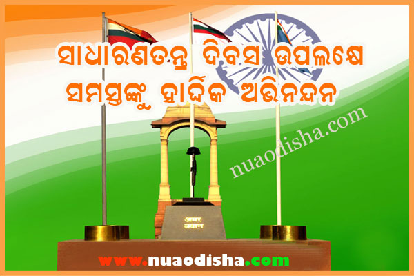 26-Jan- Republic Day