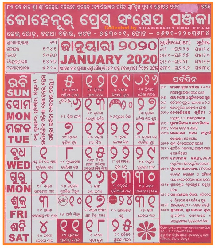 Odia Kohinoor Calendar January 2020